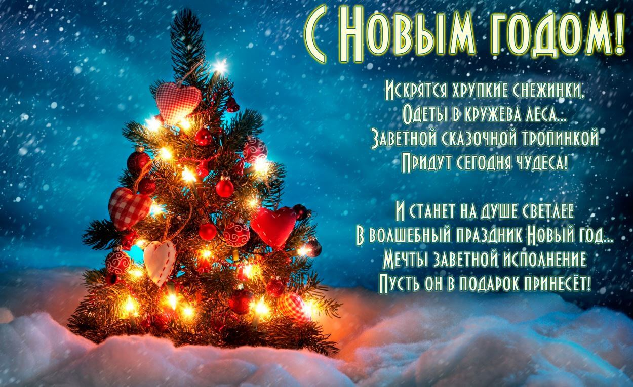 tosti-na-noviy-god-2018-2.jpg